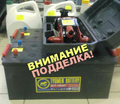 подделка тюменских аккумуляторов, контрафактные тюменские аккумуляторы