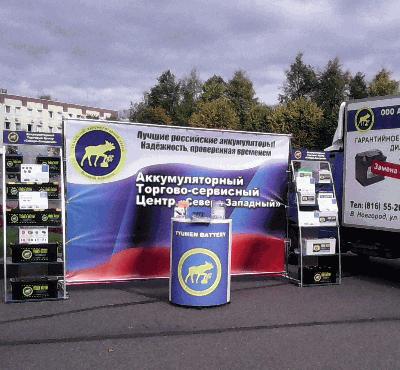 автомобильные аккумуляторы, тюменские аккумуляторы, аккумулятор для автомобиля, купить тюменский аккумулятор